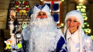 видео Школьные поздравления от Дедушки Мороза