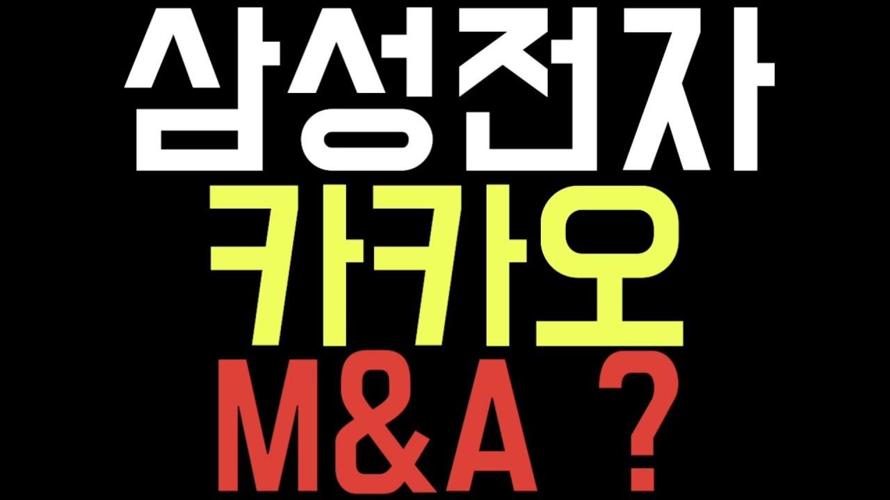 삼성전자 카카오 M&A ? ㅣ삼성전자주가전망 ㅣ증시전망 ㅣ삼성전자매수시점 ㅣ주식재테크 ㅣ경제적자유 ㅣ초보주식 ㅣ삼성전자자우
