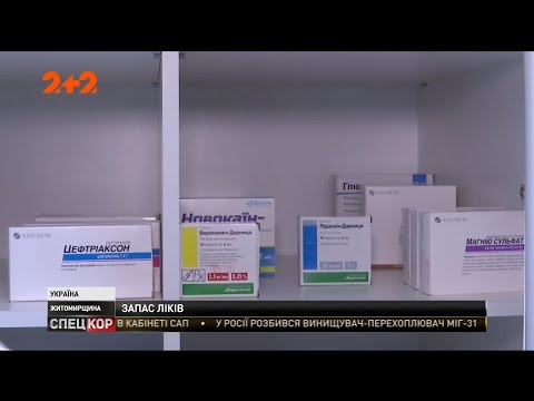 СПЕЦКОР | Новини 2+2: Де шукати інформацію про безкоштовні препарати та чи забезпечені ними лікарні