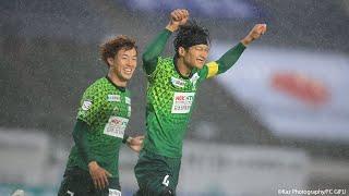 FC岐阜vsアスルクラロ沼津 J3リーグ 第5節