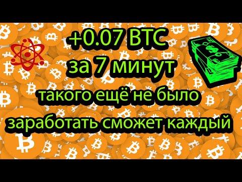 ШОК +0.07 BTC за 7 минут такого ещё не было заработать сможет каждый #bitcoin  @iSWVKbFKw5PzJIS