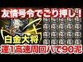 【モンスト】ギミック無視で白金大将を運1高速周回で90泥!神引きトク玉も!