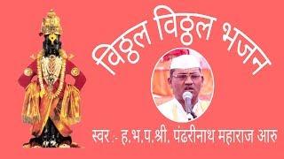 Vitthal Vitthal Bhajan,विठ्ठल विठ्ठल भजन,श्री पंढरीनाथ महाराज आरु