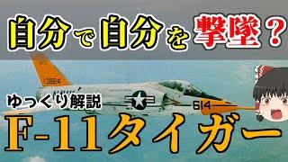 説明文 今回はF11F-1ことタイガーです。 ※このサムネで良かったのだろうか、でも一番インパクトがデカいこの機体の話題ってこれな気がする(...