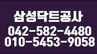 삼성닥트공사,대전닥트공…