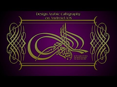 Design Arabic Calligraphy On Android IOS