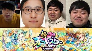 【モンスト】大晦日オールスター感謝ガチャ結果発表!!【GameMarket】
