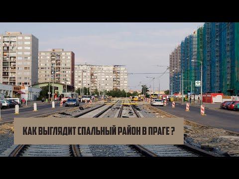 Спальный район Праги, как живут чехи (2020)