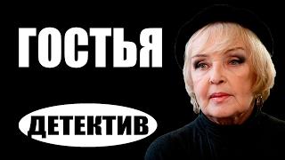 Гостья (2016) русские детективы 2016, фильмы про криминал  #movie 2017