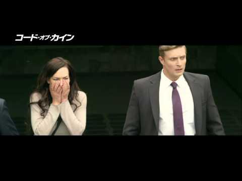 『コード・オブ・カイン』予告編