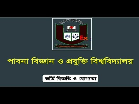 How to apply  Pabna University of Science and Technology  admission (2018-2019)