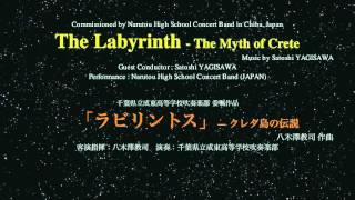 ■ The Labyrinth - The Myth of Crete / Music by Satoshi YAGISAWA
