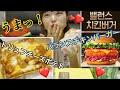 【韓国】バーガーキング新商品バランスチキンバーガーすごくおすすめ。