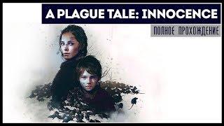 Полное прохождение назло копирайтерам | A Plague Tale: Innocence
