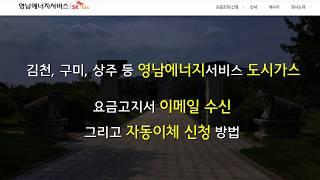 김천, 구미, 상주 등 영남에너지서비스 도시가스 요금고…