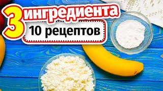 10 РЕЦЕПТОВ из 3х ингредиентов ОЧЕНЬ ПРОСТО