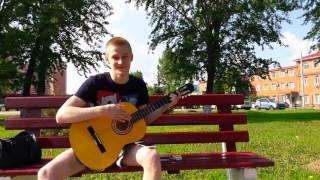 Кравц - обнуляй (гитара)