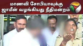 நிபந்தனையின்றி மாணவி சோபியாவுக்கு ஜாமீன் வழங்கியது நீதிமன்றம்   #BJP #Tamilisai #Sophia