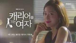 「キャリアを引く女」予告映像ーチョン・ヘビン