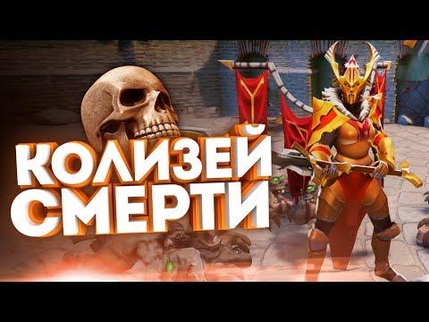 видео: ЛЕГИОНКА В КОЛИЗЕЕ СМЕРТИ! — Сolosseum arena, кастомка dota 2