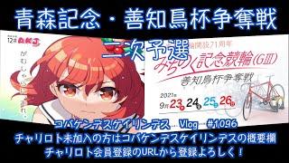 青森みちのく記念2日目二次予選コバケンデスケイリンデス