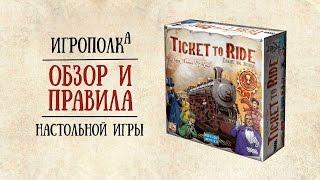 Ticket to Ride. Обзор и правила.