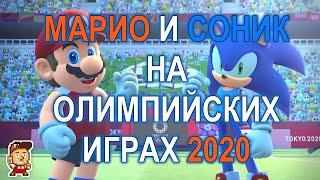 обзор игры Марио и Соник на Олимпиаде в Токио 2020. Кто соберёт все медали на Nintendo Switch?