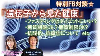 【特別対談】遺伝子と健康ってどう関わってる?たけしたあやみさんとのFBライブを公開!