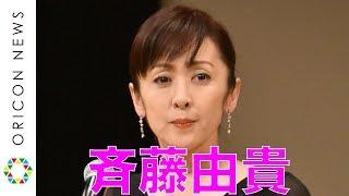 斉藤由貴「お母さん、ごめんね…」 授賞式で涙ぽろり【第60回ブルーリボン賞】