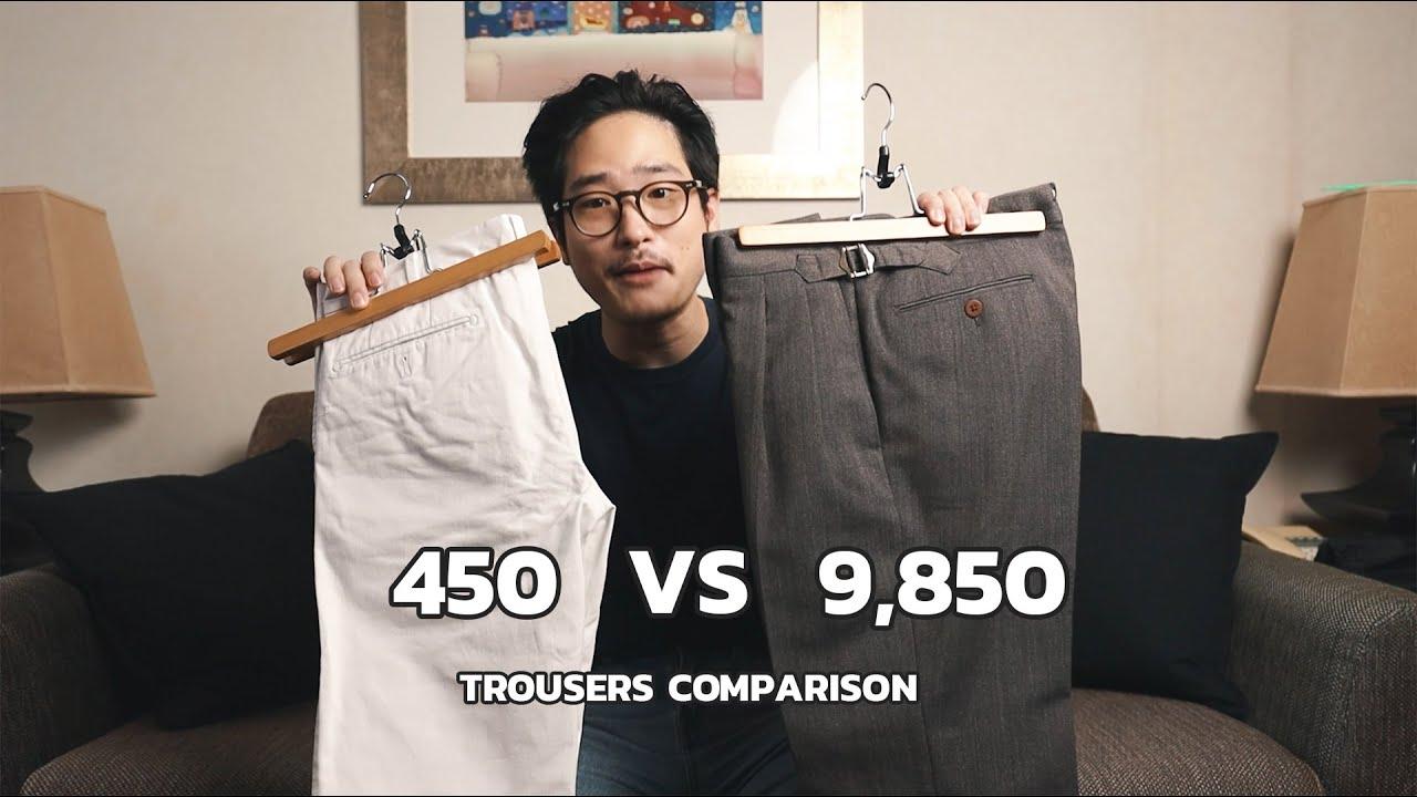 กางเกงถูก VS กางเกงแพง ต่างกันแค่ไหน? คุ้มมั้ยที่จะซื้อ??   TaninS