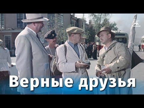 Верные друзья (комедия, реж. Михаил Калатозов, 1954 г.)