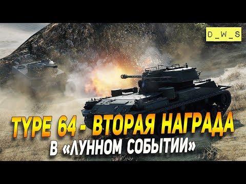 Type 64 - вторая награда в Wot Blitz | D_W_S