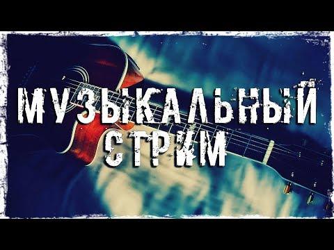 Смотреть прохождение игры Музыкальный стрим. Играю на гитаре в прямом эфире.