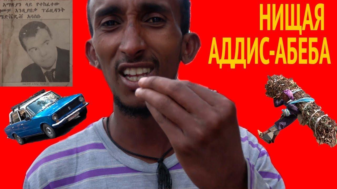Нищая Аддис-Абеба. Самая высокая столица мира. Эфиопия.
