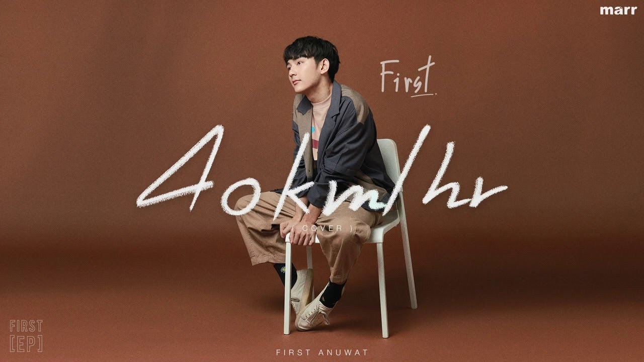 Download 40 km/hr - Terracotta   First Anuwat「Official Cover」
