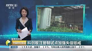 [中国财经报道]聚焦科创板 科创板注册制试点加强失信惩戒| CCTV财经
