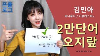 [MINATUBE]김민아의 2만단어 오지랖 Prologue/토익 아님 주의/아나운서 기상캐스터