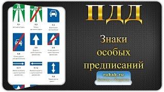 Дорожные знаки 5. Знаки особых предписаний. Правила Дорожного Движения (ПДД)