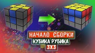 как собрать кубик рубика КРЕСТ И УГЛЫ ПЕРВОГО СЛОЯ (Урок 1)