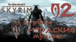 Skyrim Прохождение Суровые нордские мужики Эпизод 2 Коллегия Винтерхолда часть 1