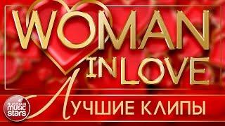 WOMAN IN LOVE ❤ САМЫЕ ЛУЧШИЕ КЛИПЫ ❤ АЛСУ ❀ ЛОРАК ❀ ЗАРА ❀ СЛАВА ❀ ВАРУМ ❀ НЮША ❀