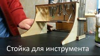 Как собрать стойку для инструмента +дополнение(Где купить: http://modelsworld.ru/shop/product33108.php?promo_id=133273 Стойка для инструментов, она позволяет компактно хранить инст..., 2014-05-14T03:18:46.000Z)