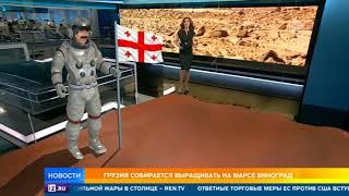 Грузия намерена покорить Марс с помощью вина