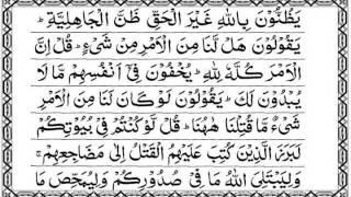 Surah Al imran ,153-159, Abdul Basit, Arabic Text