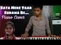 बता मेरे यार सुदामा रे..। Piano Cover | Bata mere Yaar Sudama New 2017 Bhajan | The Kamlesh