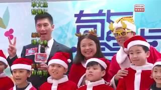Publication Date: 2018-12-27 | Video Title: 道路安全─警訊聖誕Fun紛Day