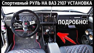 Спортивный РУЛЬ НА ВАЗ 2107 УСТАНОВКА+ПЕРЕХОДНИК boss kit.ПОДРОБНО!