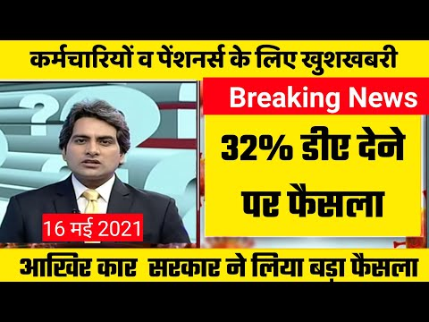 central government employees da latest news in hindi !! 7th pay commission latest news !! da/dr news