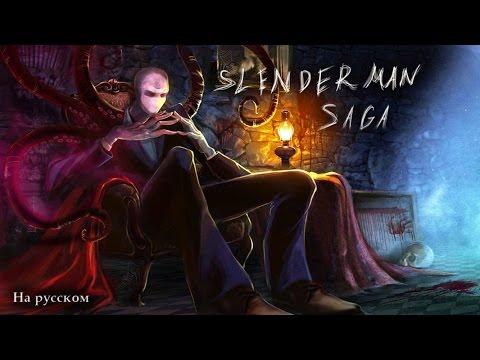 Slender Man  Origins 2 (Saga) Русская Версия Официальный Трейлер