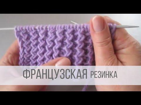 французская резинка спицами схема вязания